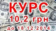 Курс доллара - 10.2 грн, на товары в наличии до 31.12.2014