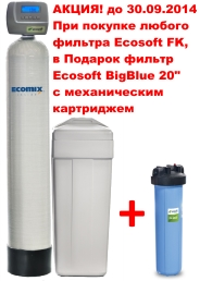 ecosoft-ba11.jpg